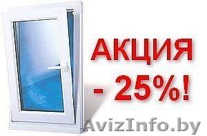 Окна ПВХ. АКЦИЯ! немецкие окна KBE по цене обычных!! - Изображение #2, Объявление #1205744