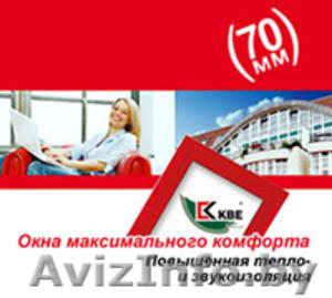 Окна ПВХ. АКЦИЯ! немецкие окна KBE по цене обычных!! - Изображение #5, Объявление #1205744