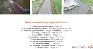 Укладка тротуарной плитки от обьем 50 м2 Осиповичи и район - Изображение #2, Объявление #1618077