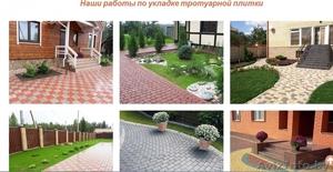 Укладка тротуарной плитки от обьем 50 м2 Осиповичи и район - Изображение #3, Объявление #1618077