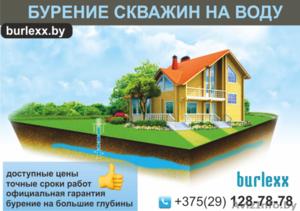 Бурение скважин на воду. Низкие цены с высоким качеством. - Изображение #1, Объявление #1627641
