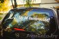 Наклейки на автомобиль на выписку из Роддома в Сморгони